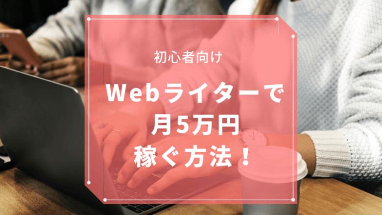 Webライター月5万円