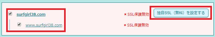 SSL化チェック