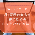 Webライターで月5万円