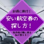 安い航空券の探し方