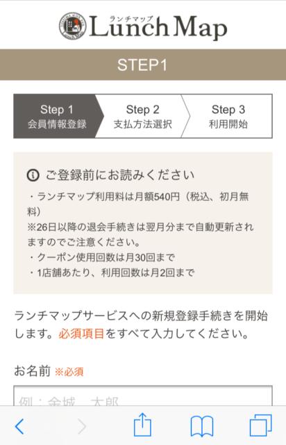 ランチマップ登録