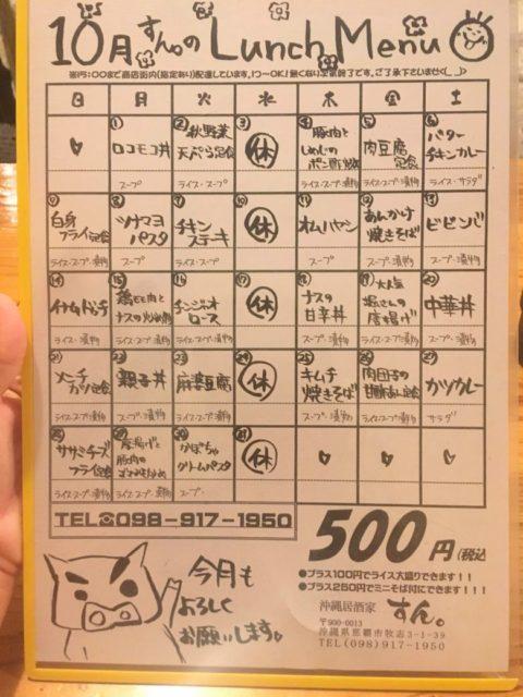 沖縄居酒屋 すん。
