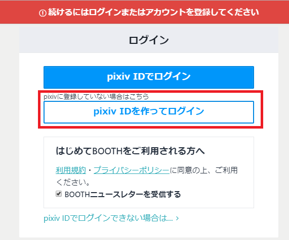 pixiv ID登録