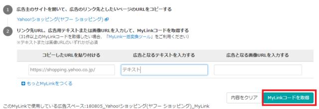 mylinkコード取得