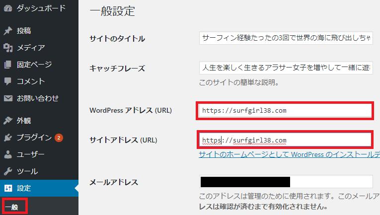 設定URL変更