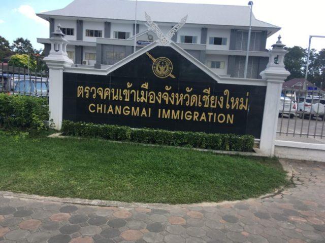 チェンマイイミグレーションオフィス