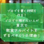 東京飲食アルバイト