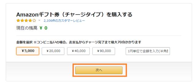 Amazonギフト券チャージタイプを購入