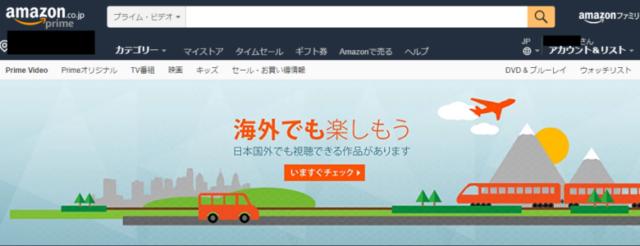 海外から見るAmazonプライムビデオ
