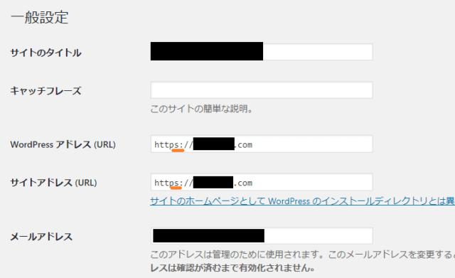 WordPress設定変更