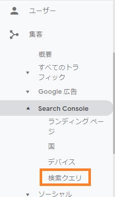 アナリティクスで検索クエリを選択