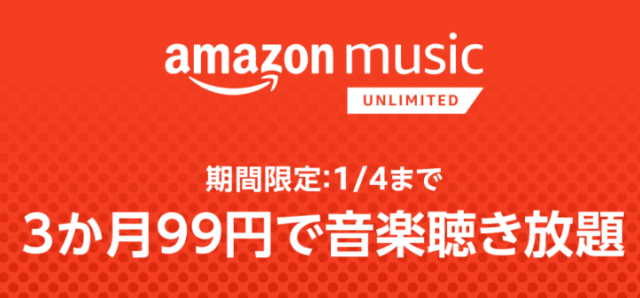 amazon music unlimited3ヶ月99円