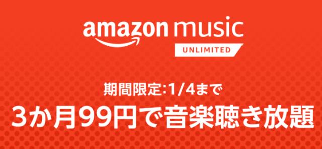 amazon music unlimited3ヶ月99円