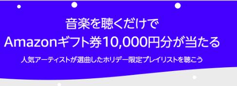 Amazonギフト券10000円