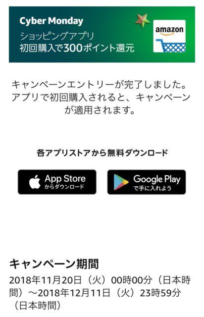 Amazonアプリ初めての購入で300ポイント