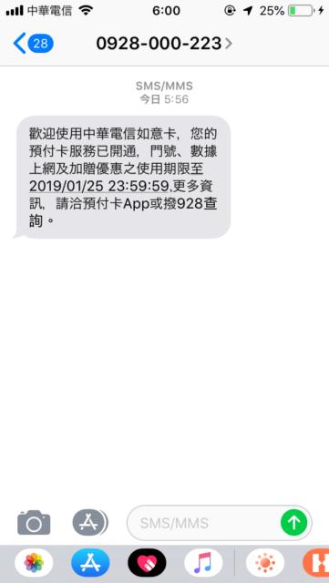 中華電信アクティベート