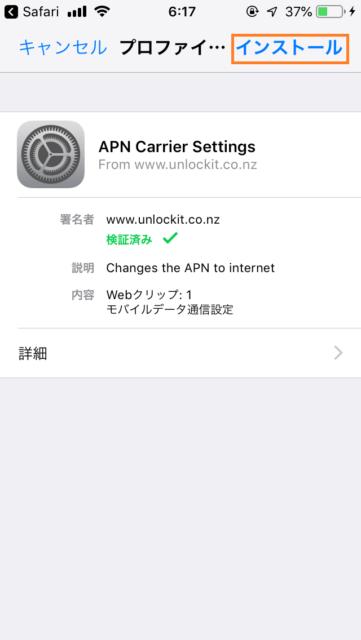 APNの設定