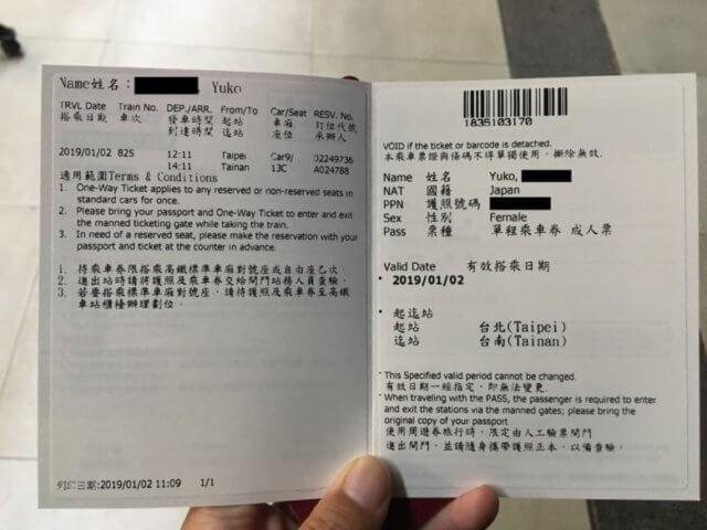 外国人限定割引台湾新幹線