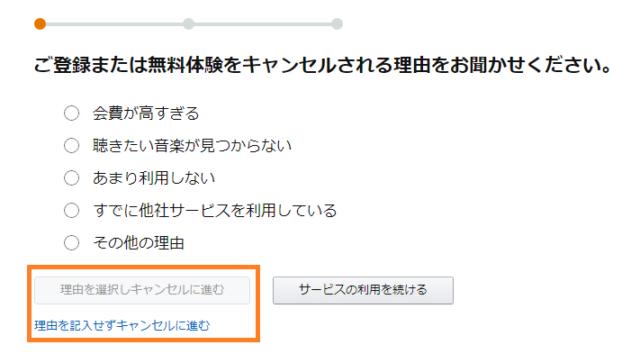 amazon music unlimited退会手順