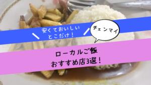 チェンマイローカルご飯屋さん