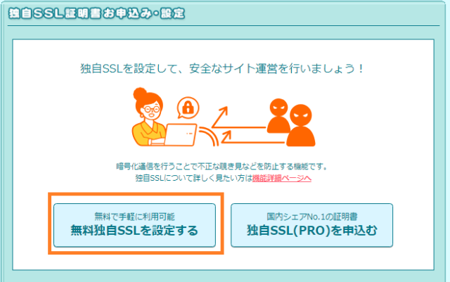 独自SSLのお申込み