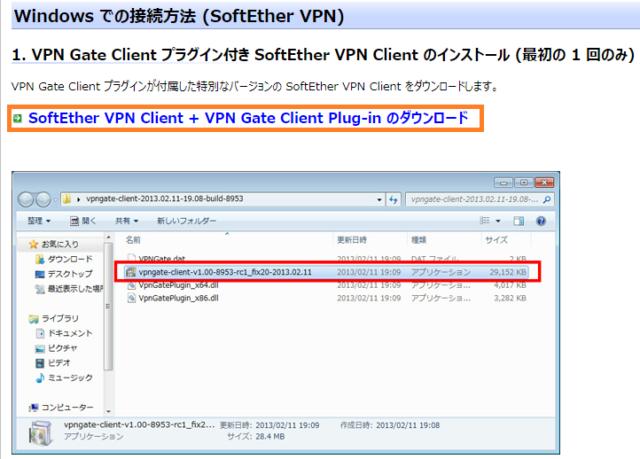VPNゲート