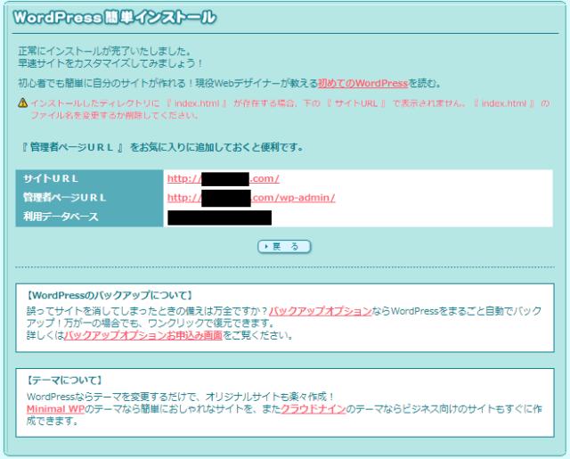wordpress簡単インストール