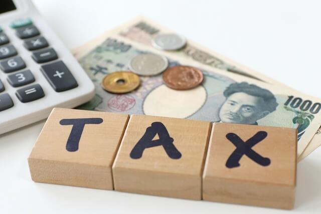 お金と税金