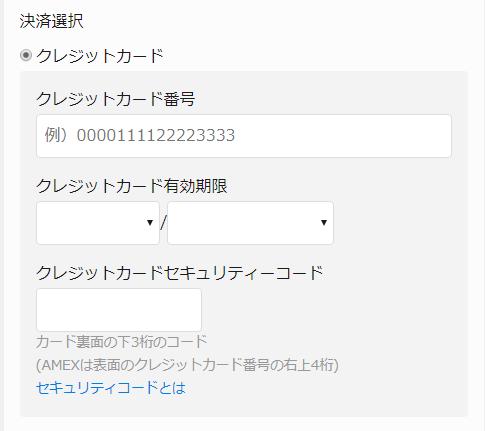 Unext31日無料トライアルクレジットカード登録