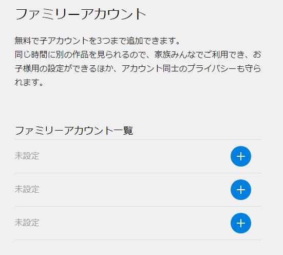 U-NEXTファミリーアカウント追加