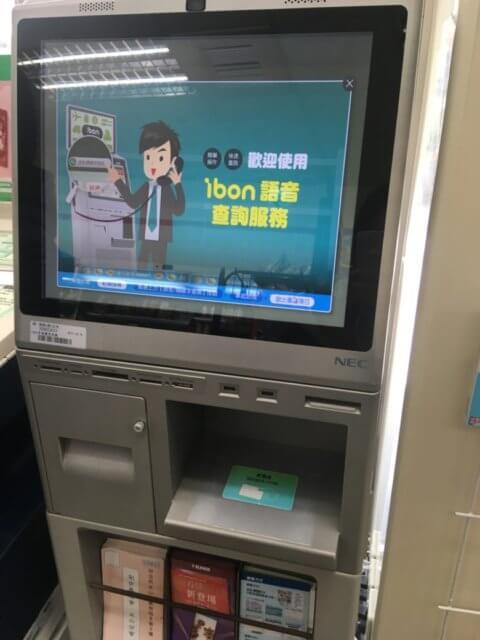 台湾セブンイレブンSIMカード