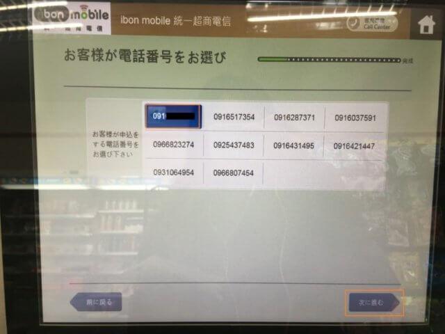 台湾セブンイレブンibon