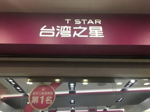 台湾之星(T Star)
