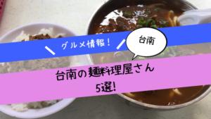 台南の麺料理屋さん