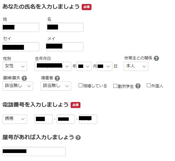 freee確定申告3氏名電話屋号