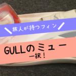 GULLフィン