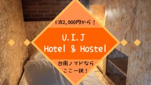 U.I.J Hotel & Hostel