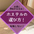 ホステルの選び方
