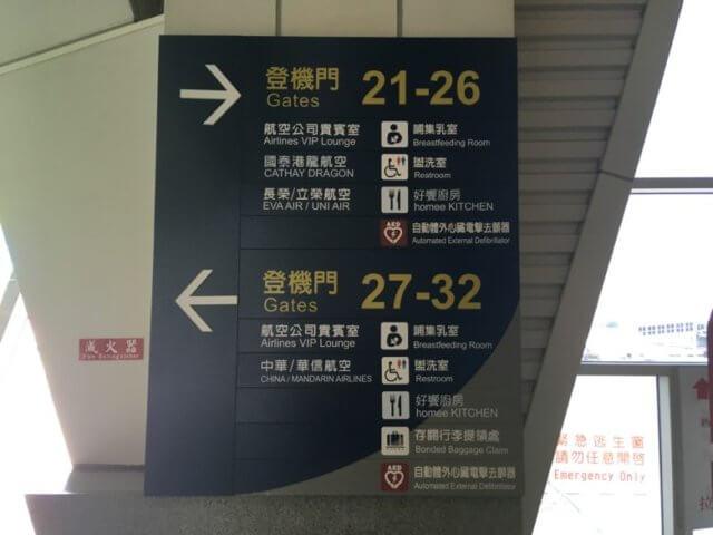 高雄空港ラウンジ