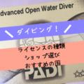 ダイビングライセンス