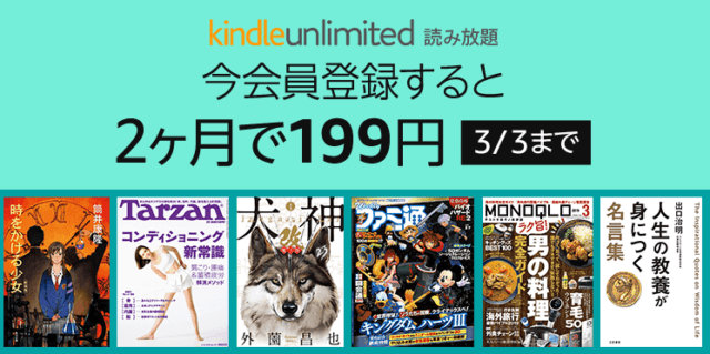 2ヶ月199円