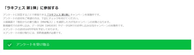 LINEモバイルキャンペーン申し込み