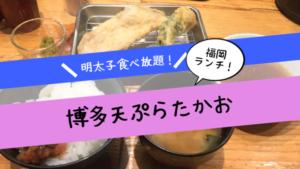 博多天ぷらたかお