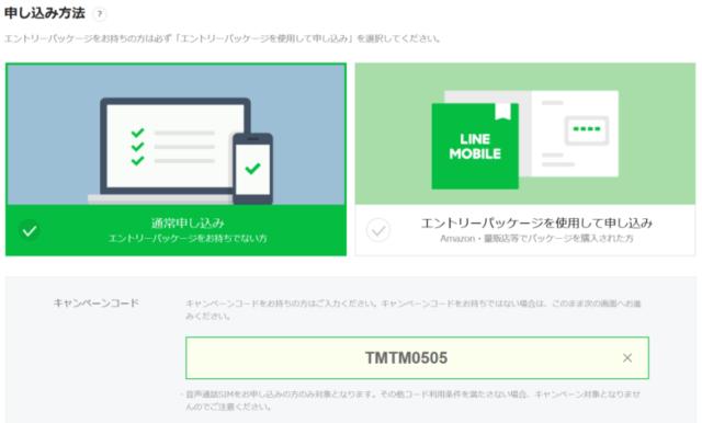 LINEモバイルキャンペーンコード