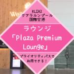 【クアラルンプール国際空港KLIA2】国際線出国で使えるプライオリティパスラウンジ!