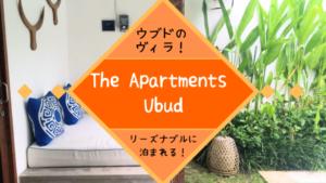 ウブドでリーズナブルなヴィラ泊まるなら「The Apartments Ubud(ジアパートメンツウブド)」がおすすめ!