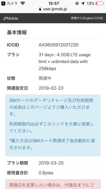 JP Mobile プリペイドSIMカード