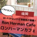 福岡のロンハーマンカフェがおしゃれでノマドにおすすめ!【ポケットWi-Fiがあれば完璧!】
