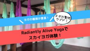 【バリ島】ウブドでスカイヨガができる「Radiantly Alive Yoga(ラディアントリーアライブヨガ)」!