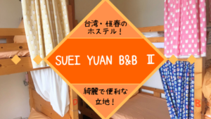 台湾・恒春(ヘンチュン)でノマドするならホステルは「SUEI YUAN B&B Ⅱ」がおすすめ!